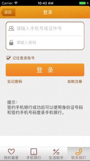 吴忠滨河村镇银行手机银行