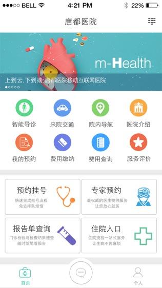 唐都医院软件截图1
