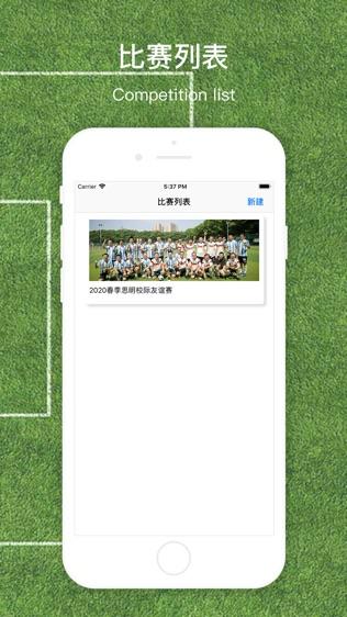 疯狂足球记分器软件截图2