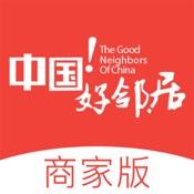 中国好邻居商家版