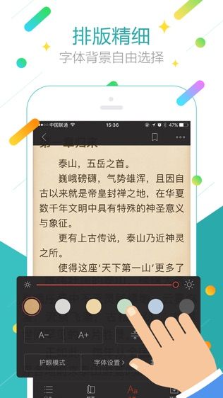 搜狗阅读探索版软件截图0