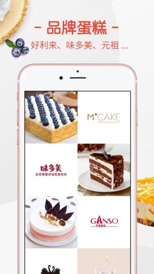 蛋糕蛋糕!