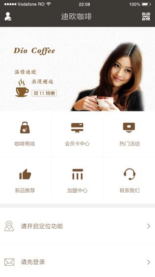 迪欧咖啡软件截图0
