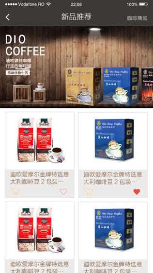 迪欧咖啡软件截图2