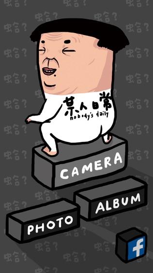 某人日常照相機软件截图0