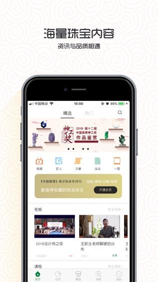 中国翡翠软件截图0