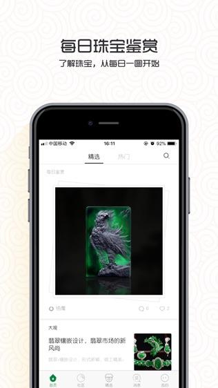中国翡翠软件截图2