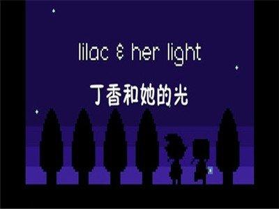 丁香和她的光