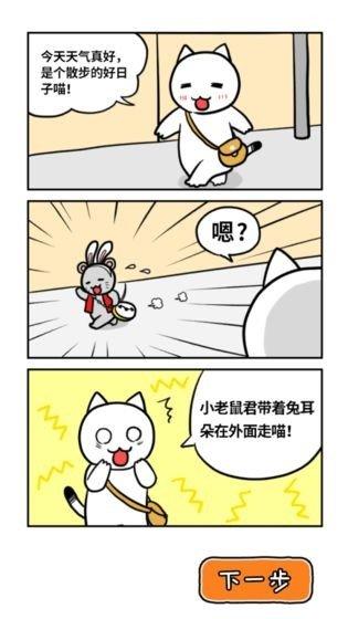 白猫的大冒险3游戏下载