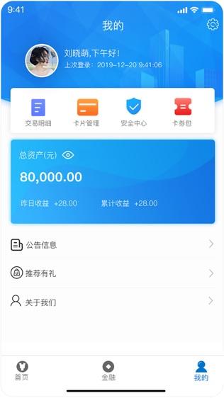 禹州新民生村镇银行