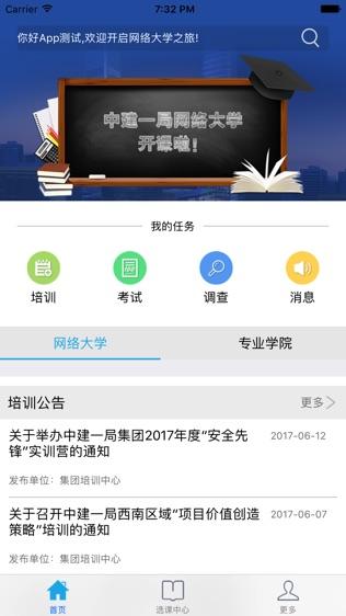 中建一局网络大学