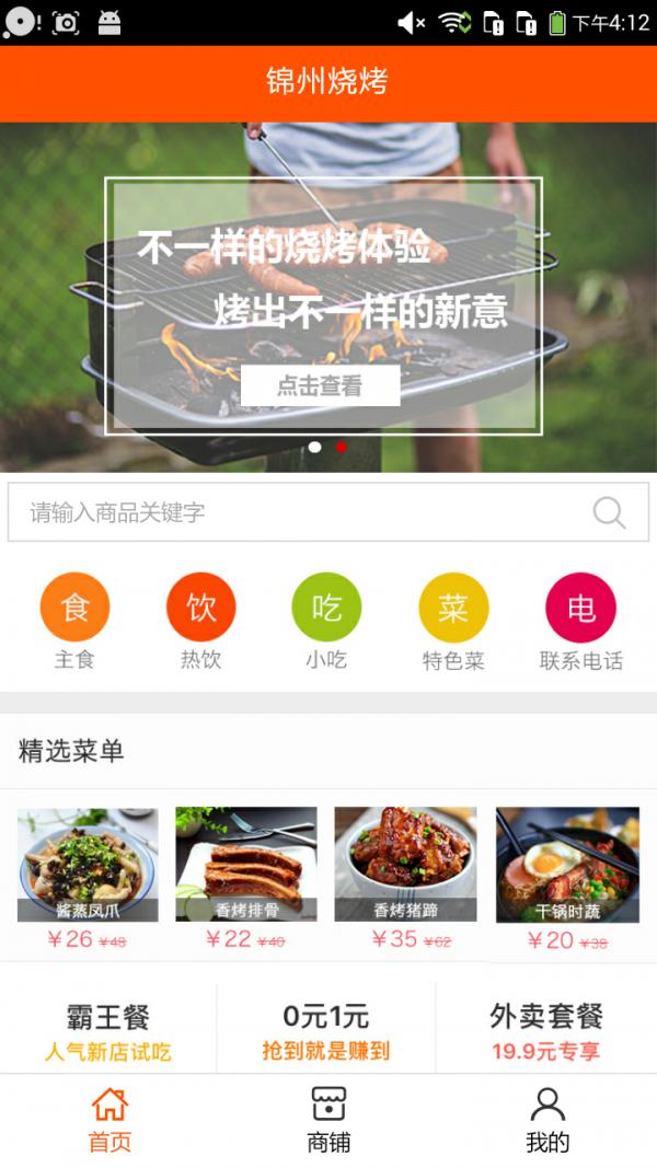 锦州烧烤软件截图0