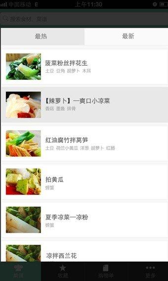 豆果韩国料理软件截图1