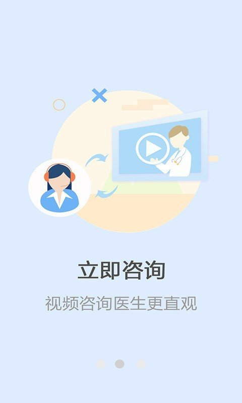 癫痫治疗视频软件截图3