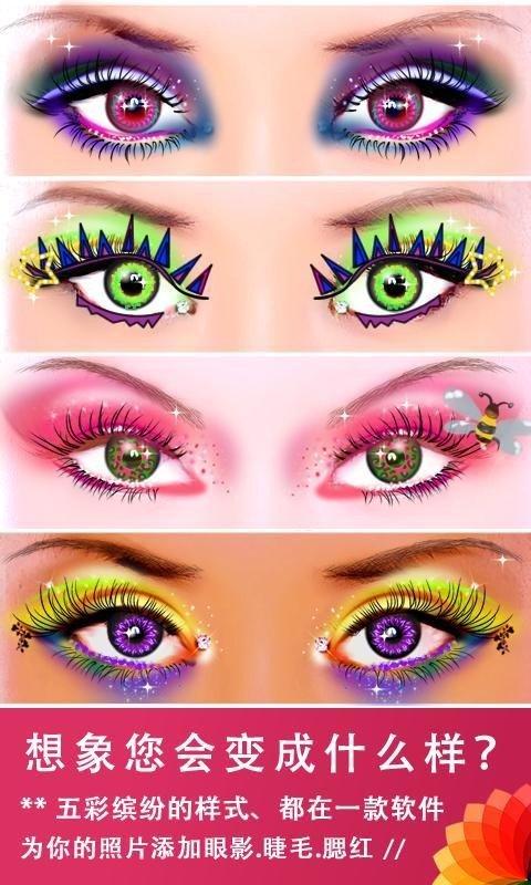 炫彩眼妆软件截图3
