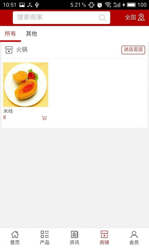 特色餐饮信息软件截图3