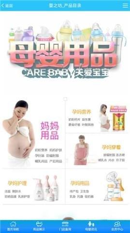 婴之坊软件截图2