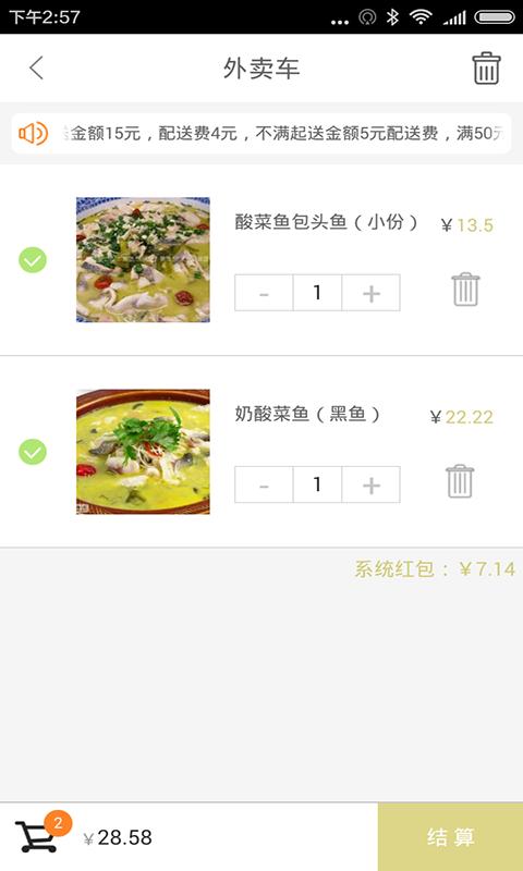 悦鑫土菜馆