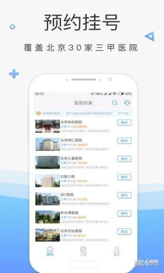 北京市预约挂号