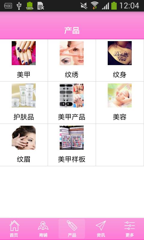 中国美甲纹绣软件截图1