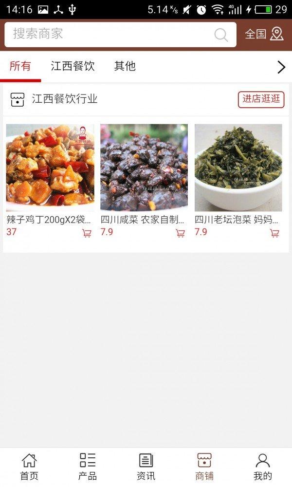 江西餐饮行业软件截图3