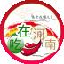 河南美食餐饮行业