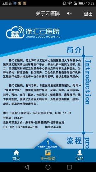 徐汇云医院软件截图0