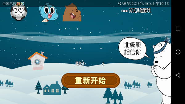 北极熊冒险软件截图2