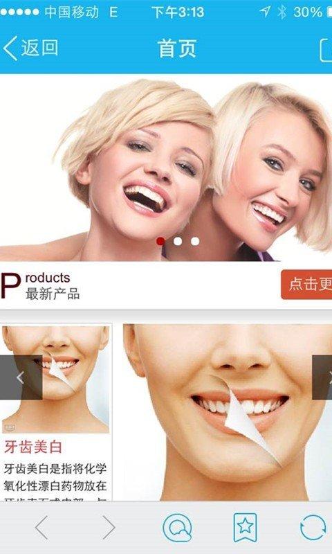 贵州口腔软件截图2