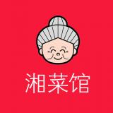 老奶奶湘菜馆