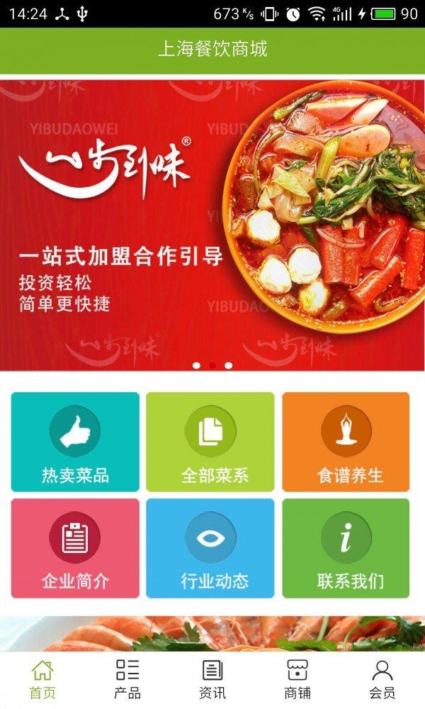 上海餐饮商城软件截图0