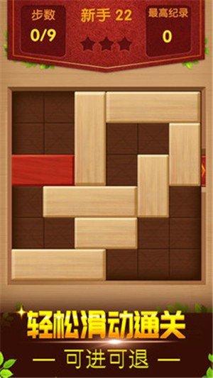 华容道方块解谜软件截图0