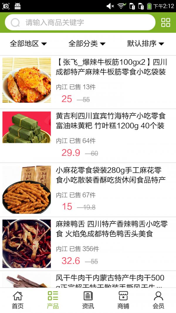 内江小吃网软件截图1