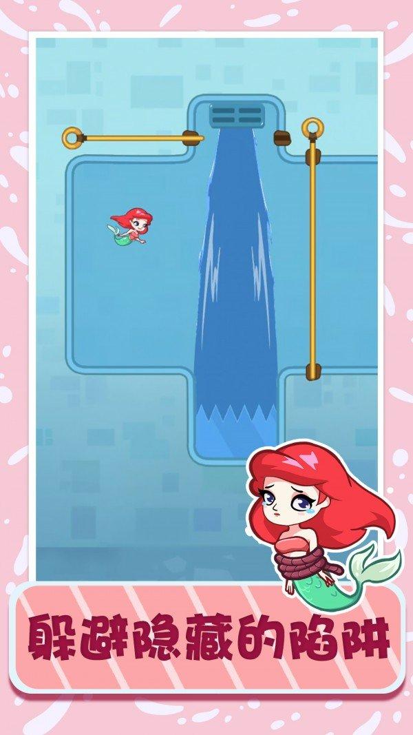 解救美人鱼软件截图0