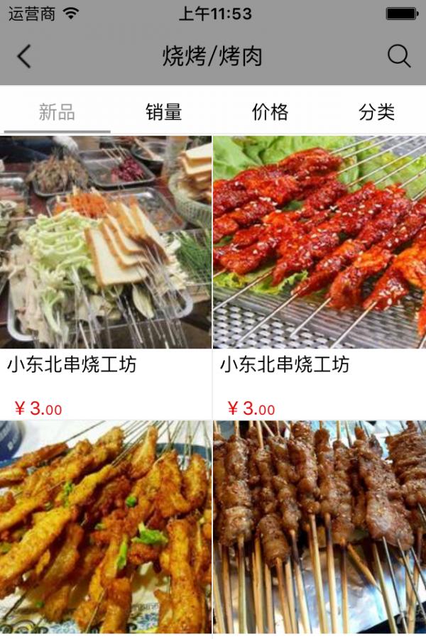 重庆餐饮美食城软件截图2