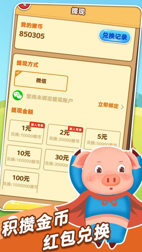 阿里云养猪软件截图0