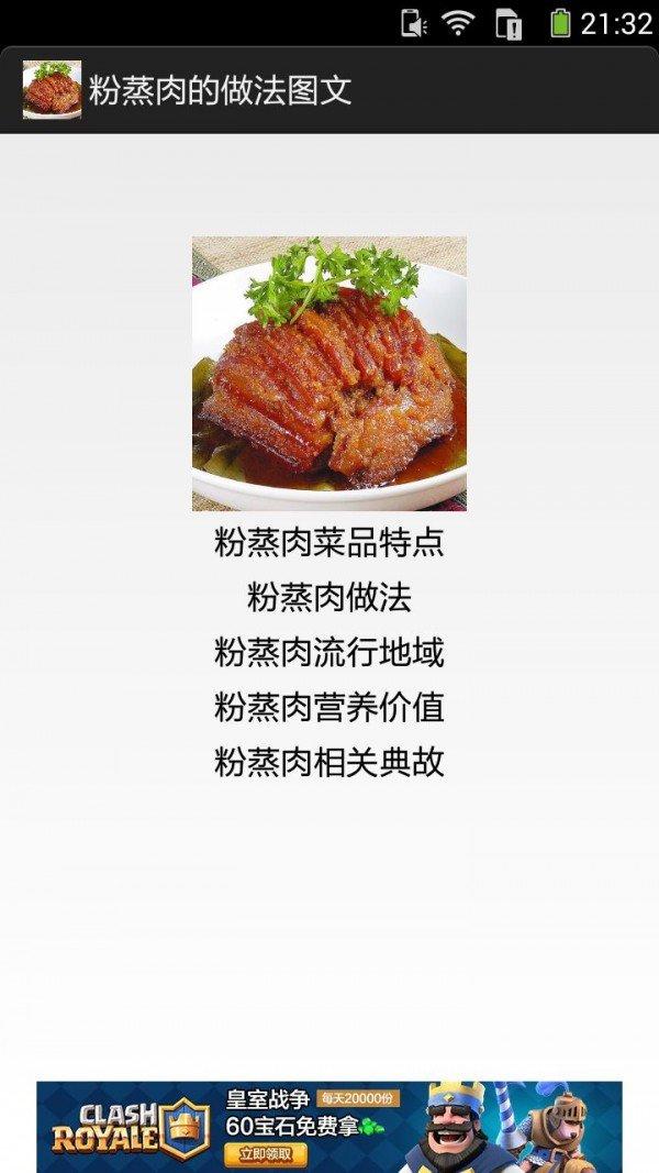 粉蒸肉的做法图文软件截图0