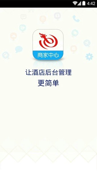 艺龙商家中心软件截图3