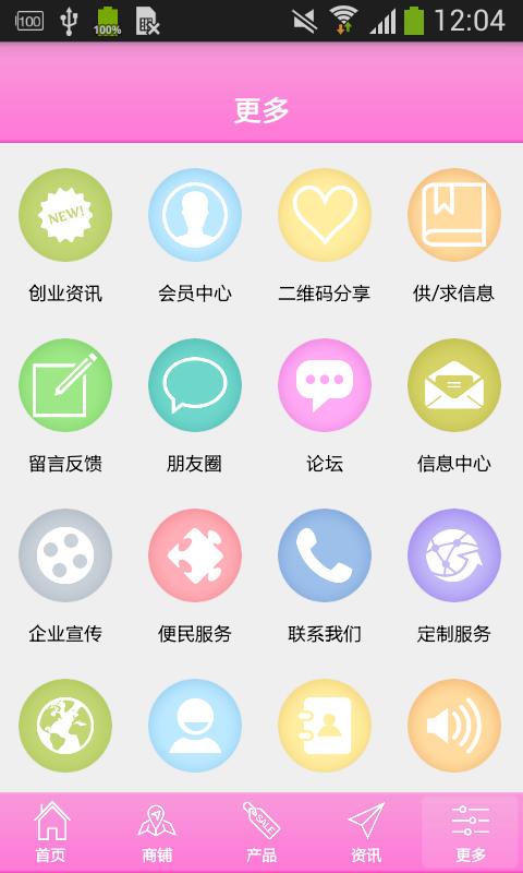 中国美甲纹绣软件截图2