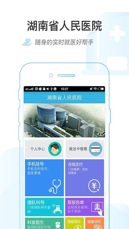 湖南省人民医院医护版软件截图1