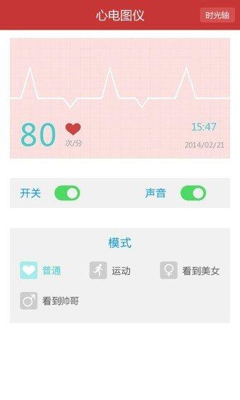 心电仪软件截图1
