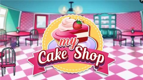 我的蛋糕商店