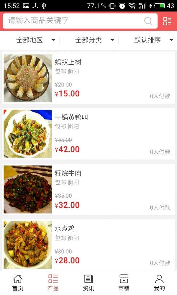 衡山美食软件截图1