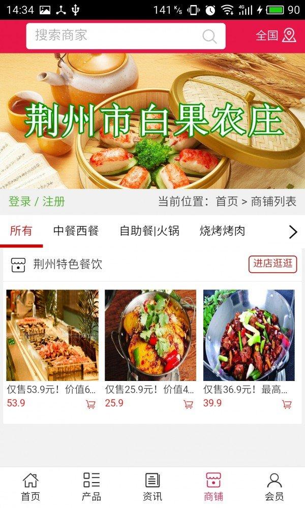 荆州特色餐饮