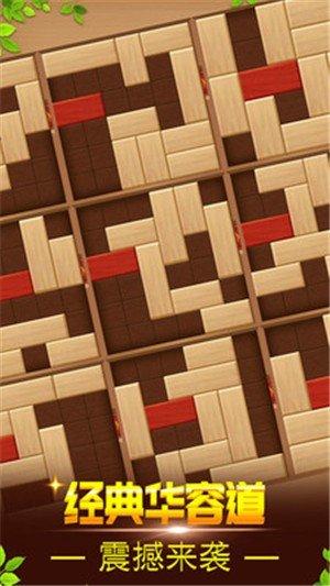 华容道方块解谜软件截图2