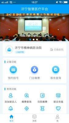 济宁智慧医疗平台软件截图0