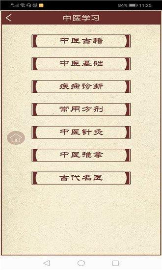 网盛中医药软件截图2