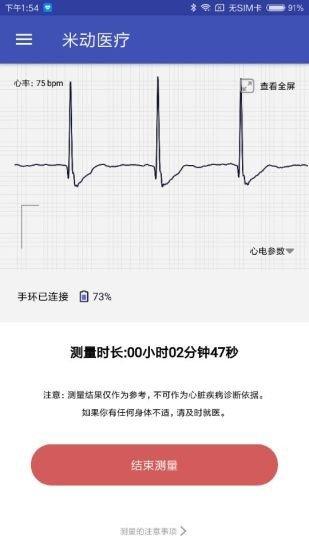 米动医疗软件截图0