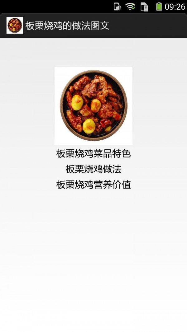 板栗烧鸡的做法图文软件截图1