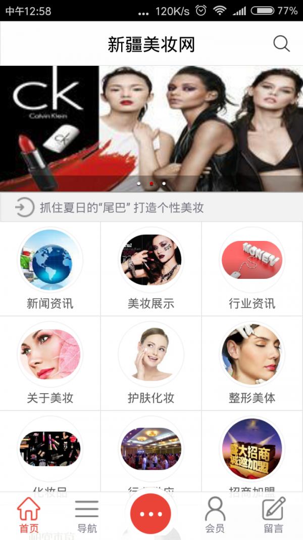 新疆美妆网